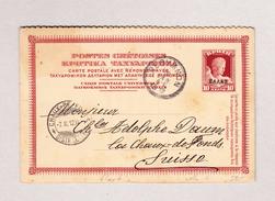 Kreta PEOYMNON 16.1.1912 Antwortkarte GS 10a Mit Aufdruck Nach La Chaux-de-Fonds Selten - Crète