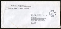 Bulgaria Branded Cover Institute For Nuclear Research And Nuclear Energy - Russia, Joint Institute For Nuclear Research - Atome