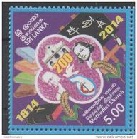 SRI LANKA , 2014, MNH, METHODIST CHURCH, WHEAT, BIBLES, 1v - Cristianesimo