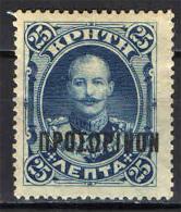 CRETA - 1901 - PRINCIPE GIORGIO DI GRECIA CON SOVRASTAMPA - OVERPRINTED - SENZA GOMMA