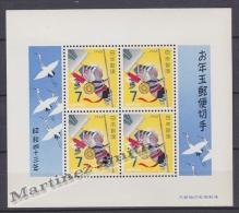 Japan - Japon 1967 Yvert BF 63, New Year, Year Of The Monkey - Miniature Sheet - MNH - Blocks & Sheetlets