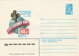 #BV6041 FILM, MOVIE, MOSCOW, CCCP, COVER STATIONERY, 1979, RUSSIA.