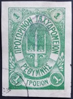 CRETE ( BUREAU RUSSE DE RETHYMNO ) : Y&T N° 16 ND . (o) SIGNE