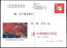 Cina/China/Chine: Intero, Stationery, Entier - 1949 - ... Repubblica Popolare