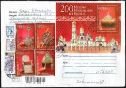 URSS: Raccomandata, Registered, Recommandé, URSS: Musei Del Cremlino, Musées Du Kremlin, Kremlin Museums