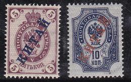 Russie 1899-1904 N°Y.T. :  4 Et 6 **