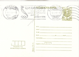 Bulgaria Stationery With Machine Cancel Sofia'94 Candidate For The 1994 Winter Olympics Candidate In Bulgarian Of Varna - Winter 1994: Lillehammer