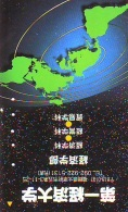 Télécarte Japon MAP  (461)  ESPACE GLOBE * SATELLITE * TERRESTRE * MAPPEMONDE * Telefonkarte Phonecard JAPAN * - Japan