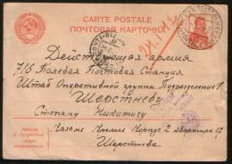 Russia USSR 1942 Postcard Military Post Kazan, WW II, Interesting Censorship