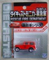 Fire Dpt 4 X 4 ( Maruka ) - Cars & 4-wheels