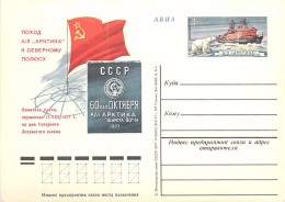"""USSR 1978 №56 VOYAGE OF THE SOVIET Nuclear Icebreaker """"Arktika"""" To The North Pole - Other Means Of Transport"""