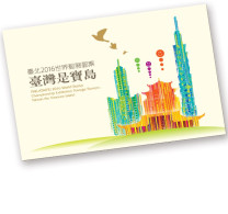 Folder Taiwan 2016 Treasure Island Stamps Butterfly Mount Lake Taipei 101 Dragon Boat Sky Lantern Map