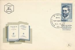 1959 Israel First Day Issue FDC - Eliezer Ben Yehuda - No Address. - Ungebraucht (mit Tabs)