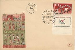 1958 Israel First Day Issue FDC - Congres Mondial De La Jeunesse Juive - No Address. - Ongebruikt (met Tabs)