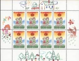 Russia 1996 50th Anniversary Of UN Children's Fund - 1992-.... Federazione