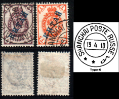 Russia, Office In China, Pmk Shanghai Type 6 On 1 And 5 Kop. 1899 Mi Nr 1x, 5x