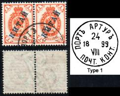 Russia, Office In China, Pmk Port Arthur Type 1 On Pair Of 1 Kop. 1899 Mi Nr 1x
