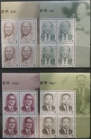 Taiwan, 2007, Famous Persons, MNH