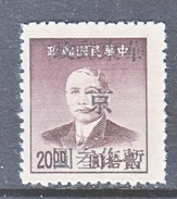 P.R. C. LIBERATED  AREA  EAST  CHINA  5 L 44 A  Perf. 13   * - China