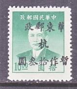 P.R. C. LIBERATED  AREA  EAST  CHINA  5 L 59   * - China