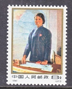 PRC  1115    **  WOMEN'S  DAY - 1949 - ... People's Republic