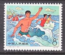 PRC  1280    **    SWIMMER - 1949 - ... People's Republic