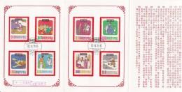 FAIRY-TALES OF ANCIENT CHINA TAIWAN 1970 FD SET IN FOLDER FOLK TALE