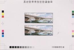O) 1990 KOREA, PROOF IMPERFORATE, BRIDGES - CIVIL ENGINEERING, MNH - Korea (...-1945)