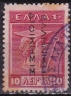 GREECE 1912-13 Hermes Engraved Issue 10 L Red With Inverted Black Overprint ELLHNIKH DIOIKSIS Vl. 273 - Griekenland
