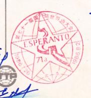 """Cachet """"Esperanto"""" 71a - 1986/7/26 - 1986/8/2 Circulé 1986 Sur CP - Summer Palace, Beijing - Esperanto"""