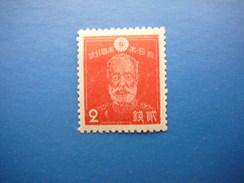Japan 1937 MH  # Mi. 255