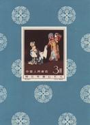 Chine RP, 1962, Mi Bloc N° 8, Valeur Catalogue 25'000€, Neuf, Voir Remarque