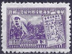 East China 1949 - Victory Of Battle HwaÏ-Haï ( Mi 33A - YT 30 ) MNH**