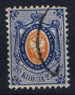 Russia 1858  Mi Nr 6  Perfoation 12.25 * 12.50  Used Obl - 1857-1916 Imperium