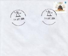 TABLE TENNIS-PING PONG-TISCHTENNIS-TENNIS DE TABLE-TENNIS TAVOLO, Greece, 2004, Special Postmark !! - Table Tennis