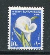 EGYPTE- Y&T N°954- Neuf Sans Charnière * (fleurs) - Egypte