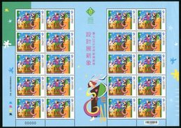 2016 TAIWAN WORLD STAMP EXHIBITION DESIGN F-SHEET