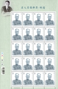 2016 TAIWAN FAMOUS PERSON 3V F-SHEET