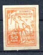 Russland -  Lokale Ausgabe (*)  Südrußland? Siehe Bild - Armées De L'Ouest