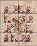 Bosnia Serbia 2016 Music, Composers, Antonin Dvorak, Eric Satie, Sergei Prokofiev, Mini Sheet Of 4 Sets And 4 Labels MNH - Bosnia Erzegovina