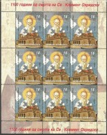 MK 2016-749 1100A°Hl. KLIMENT OF OHRID, MAKEDONIA, MS, MNH - Mazedonien