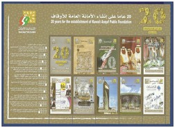 KUWAIT 2014 MNH - 20 Years For The Establishment Of Kuwait Awqaf Public Foundation, Big Miniature Sheet - Kuwait
