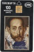 Greece - El Greco Painter X0056a SN 2101 - 09.1994 - 50.000ex, Used - Greece