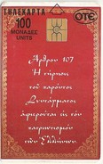 Greece - 50 Years Of Constitution 1844-1994 X0064a SN 2102 - 10.1994 - 72.000ex, Used - Greece