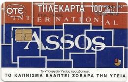 Greece - Assos Tobacco - X0131a SN 0136 - 08.1995, 100.000ex, Used - Greece