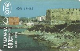 Greece - The Island Of Karystos - FV 500 Units - M014b - SN 0501 Small Serial, 10.1996 - 50.000ex, Used - Greece