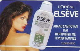 Greece - Marinopoulos L'oreal Elseve - X0228 - 07.1996 - 23.000ex, Used - Greece