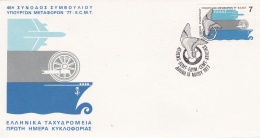Greece FDC 1977 ECMT (G50-75) - FDC