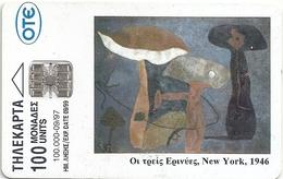 Greece - Stamos 1 Paintings - X0404 - 09.1997 - 100.000ex, Used - Grèce