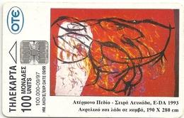 Greece - Stamos 2 Paintings - X0405 - 09.1997 - 100.000ex, Used - Greece